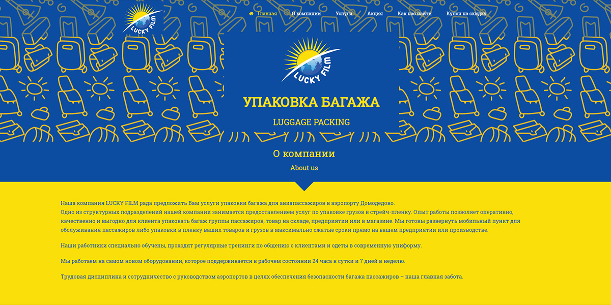 УПАКОВКА БАГАЖА / LUGGAGE PACKING